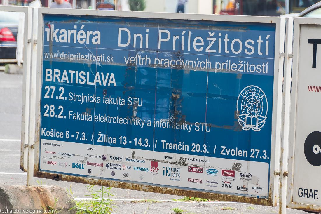 Братислава_1-7