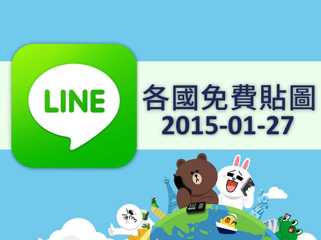 LINE各國免費貼圖 2015-01-27