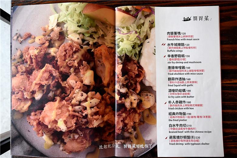 昨日花卷2016菜單menu價位03