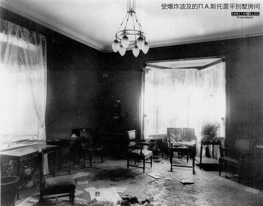 1906爆炸行刺斯托雷平12