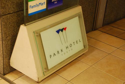 很低調的Park Hotel Tokyp牌子
