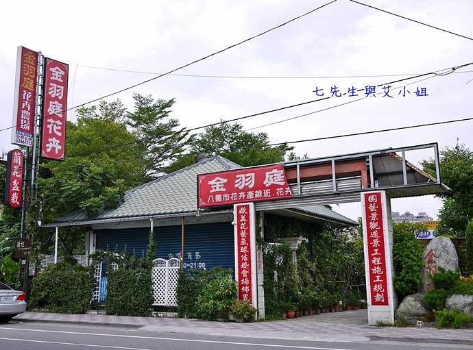 1 金羽庭花卉農場
