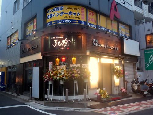 JU座(江古田)