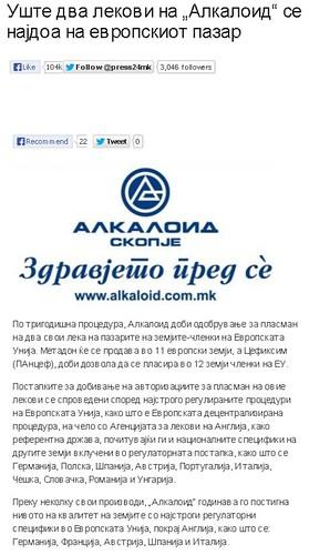 """Уште два лекови на """"Алкалоид"""" се најдоа на европскиот пазар"""