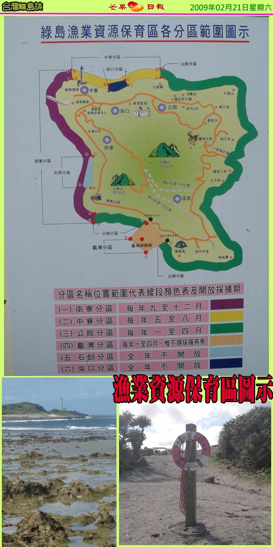 台灣誌綠島03
