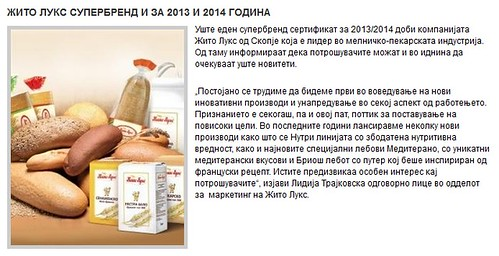 Жито Лукс супербренд и за 2013 и 2014 година