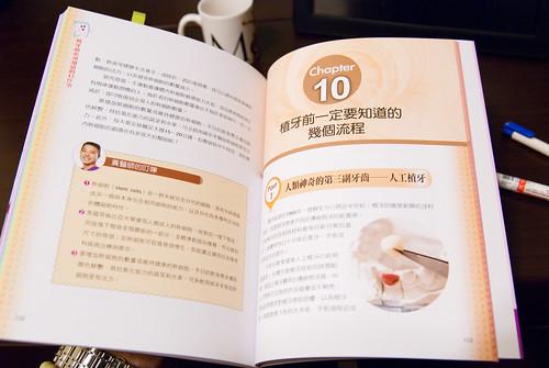 黃經理牙醫-植牙前必須知道的十二件事8