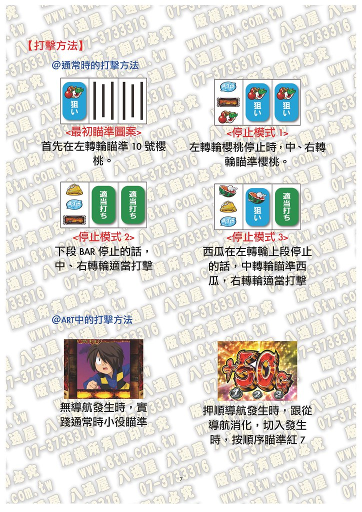 S0192鬼太郎~黑鬼太郎之野望 中文版攻略_Page_08