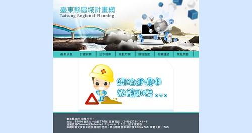 台東縣區域計畫網站,許多內容尚不完備。圖片來源:台東縣區域計畫網。