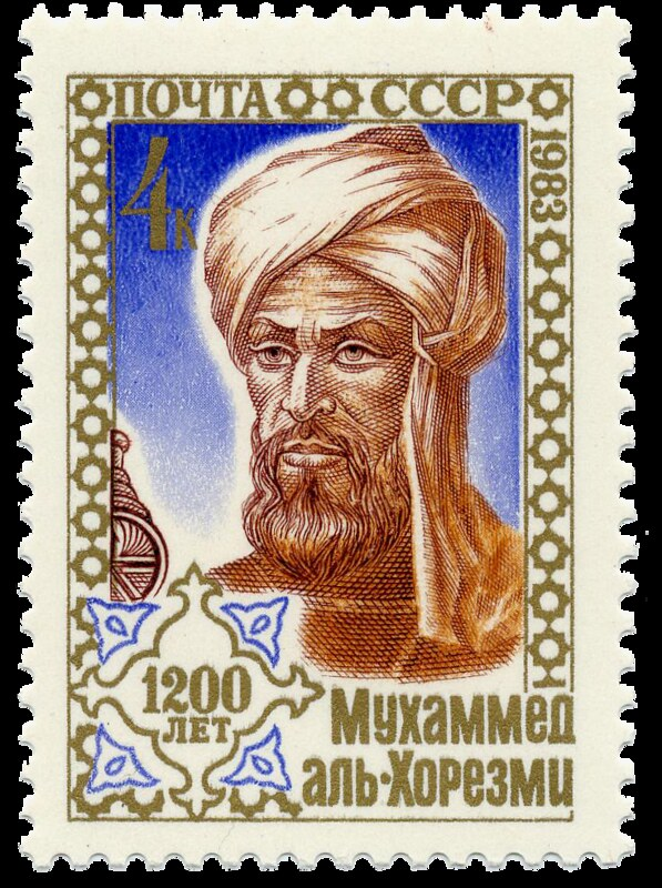 A stamp issued in the Soviet Union, commemorating al-Khwārizmī's