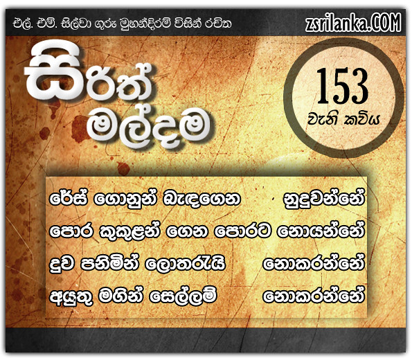 Sirith Maldama (153)