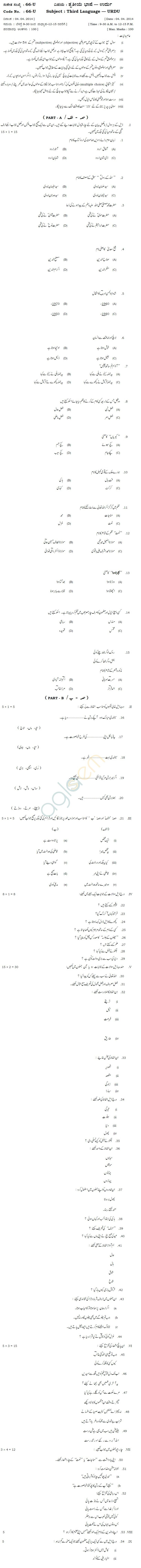 Urdu III