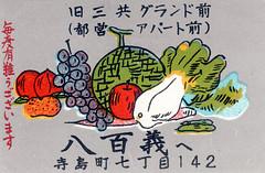 allumettes japon040