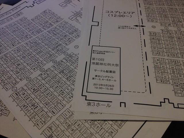 博麗神社例大祭10 サークルマップ