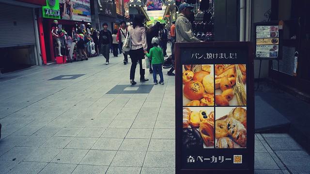 Osu_bakery