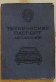 UKRAINIAN SSR 1991 LICENSE PLATE PAIR #9222 ---PIC #2 THE REGISTRATION BOOKLET
