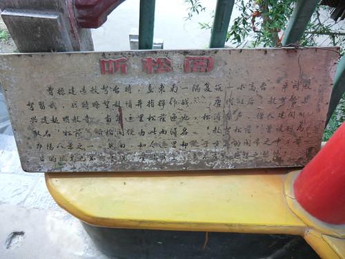 教弩台in合肥(明教寺)