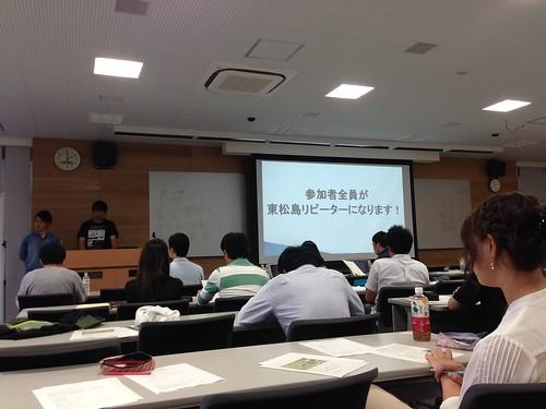 震災復興とボランティア活動 ボランティアツアー企画発表会
