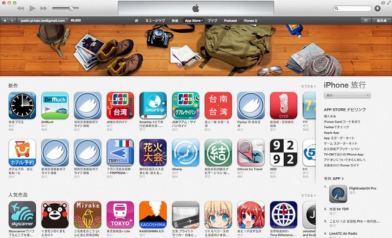 App Store日本