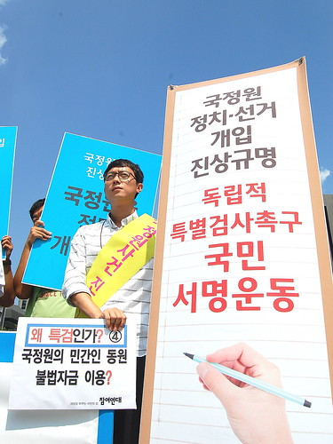 Collecting signatures urging to carry out independent special prosecutor investigation for NIS scandal at the Gwanghwamun square on 26 August.