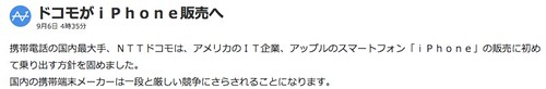 ドコモがiPhone販売へ NHKニュース
