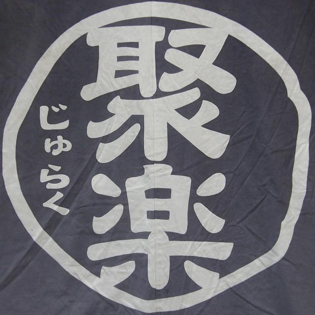 Photo:#1901 Japanese pub (酒亭) Jūraku (聚楽) door curtain (のれん) By Nemo's great uncle