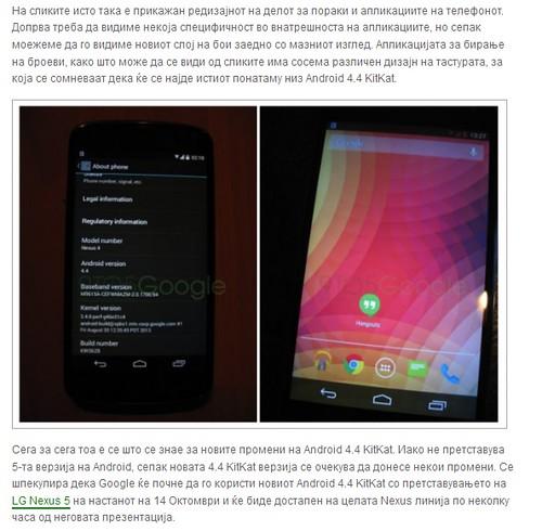 Првични слики од Android 4.4 KitKat