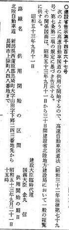 新潟黒埼(供用開始)