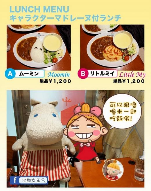 東京天空樹嚕嚕米餐廳版頭