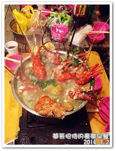 140302-華哥招待的超豪華龍蝦海鮮粥