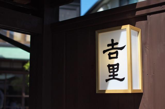 東京路地裏散歩 谷中編 谷中のうなぎ屋 吉里 2014年3月23日