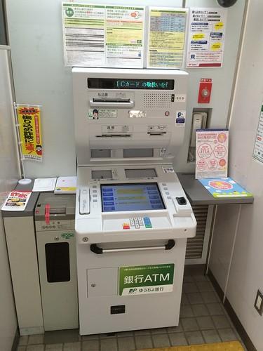 龍馬郵便局のATM by haruhiko_iyota