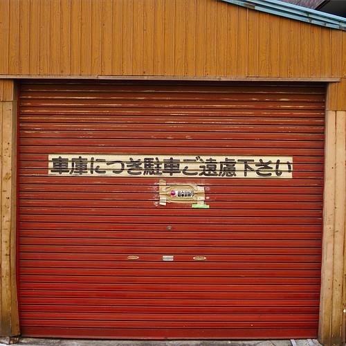 車庫につき駐車ご遠慮ください #esinukiyoe #urbaninstructions