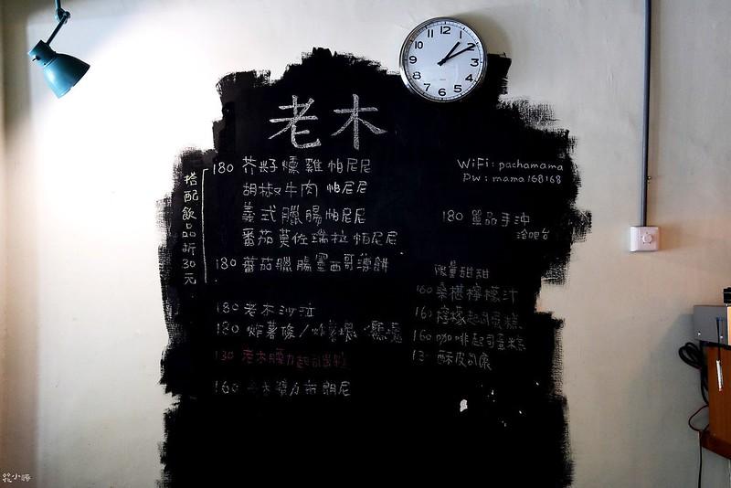 老木咖啡六張犁推薦美食台北不限時咖啡廳 (6)