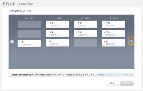 Genius Bar-15