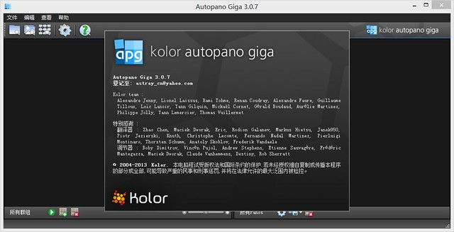 全景图缝合制作工具 Kolor Autopano Giga 3.0.7 注册机