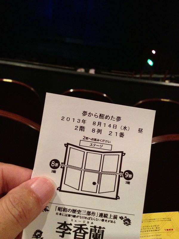 指定席 by haruhiko_iyota