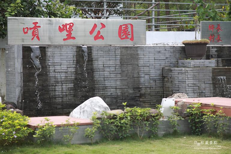 台南私藏景點--關廟新光社區 (33)