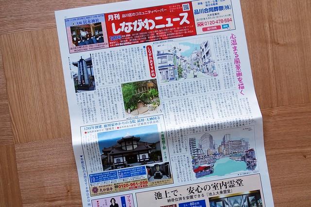 しながわニュース201312_1