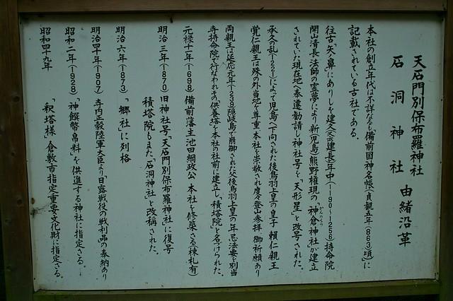 天石門別保布羅神社 #6