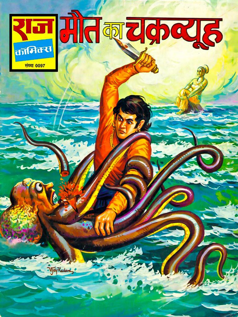 Hindi Comics - 4