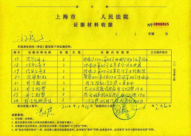 冯正虎-法院收据20140116-2