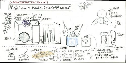 2014_05_07_monkou_01_s
