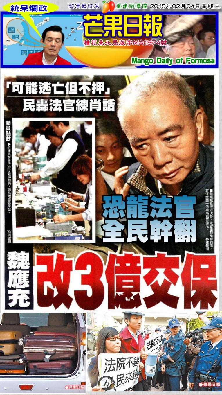 150124芒果日報--統呆爛政--魏應沖三億交保,恐龍法官全民譙