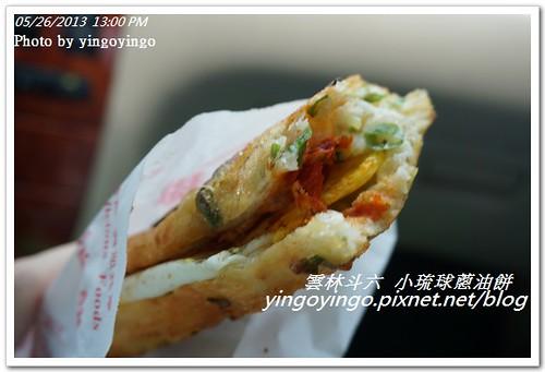 雲林斗六_小琉球蔥油餅20130526_DSC03941