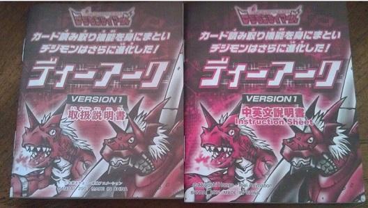 Digimon tamers digivice d-ark d-power green season 3 henry.