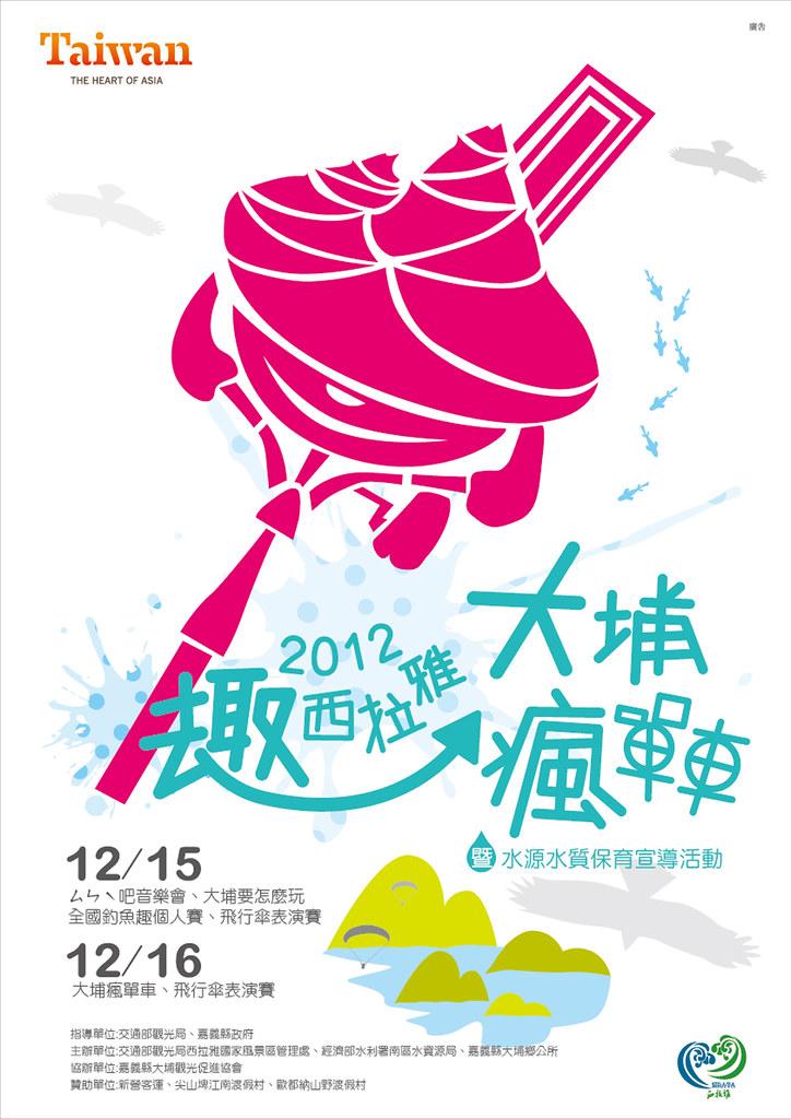 2012-大埔瘋單車