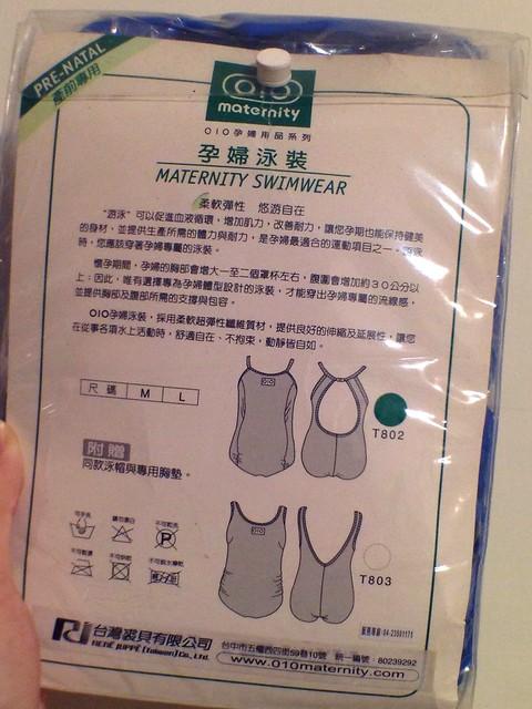 010孕婦泳裝產品說明