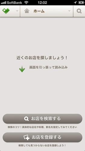 ShopCardme_ショップカードを検索
