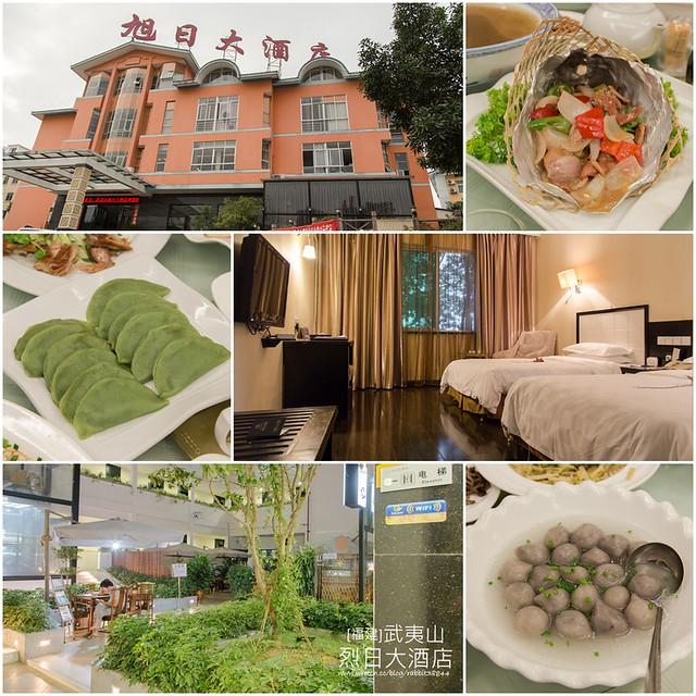 福建-武夷山-綠色飯店烈日大酒店